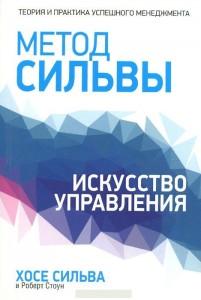 Обложка книги Метод Сильвы. Искусство управления