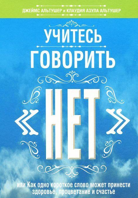 Купить Учитесь говорить 'нет', Клаудия Азула Альтушер, 978-985-15-2465-1