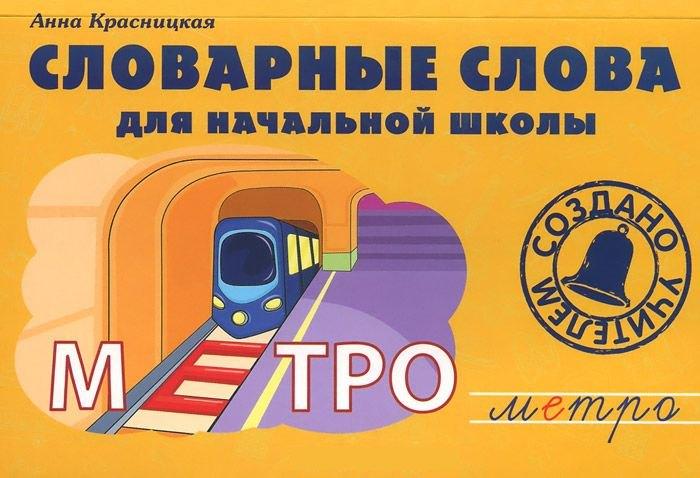 Купить Словарные слова для начальной школы, Анна Красницкая, 978-985-15-2732-4