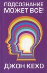 Книга Подсознание может всё! (5-е издание)
