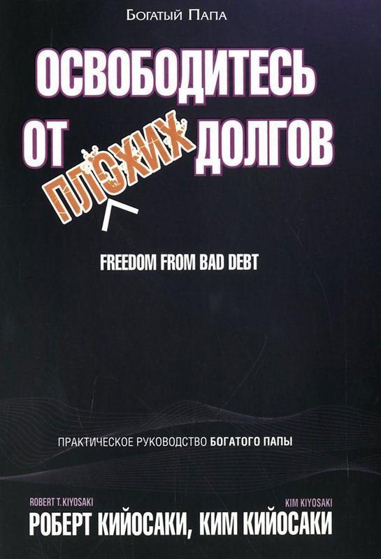 Купить Освободитесь от плохих долгов, Ким Кийосаки, 978-985-15-2660-0, 978-985-15-3443-8