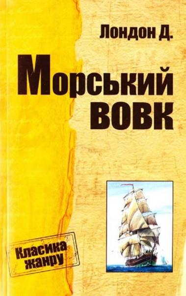 Купить Морський вовк, Джек Лондон, 978-617-7025-66-4