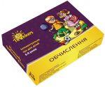 Вычисления 6-9 лет (на украинском)