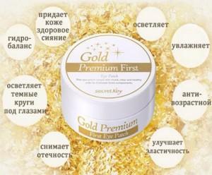 фото Патчи вокруг глаз с экстрактом золота Secret Key Gold Premium First Eye Patch #4