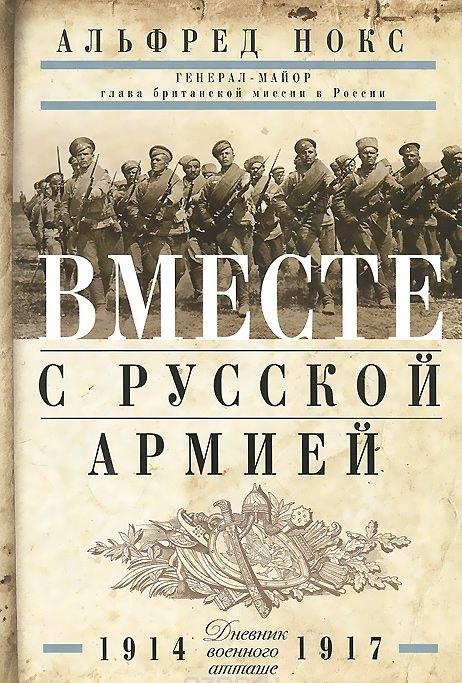 Купить Дневник военного атташе 1914-1917, Альфрред Нокс, 978-5-9524-5112-4