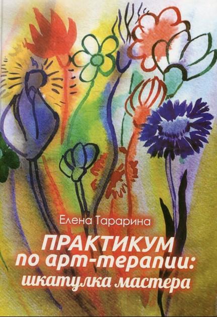 Купить Практикум по арт-терапии: шкатулка мастера, Елена Тарарина, 978-617-563-131-8, 978-617-7083-16-9