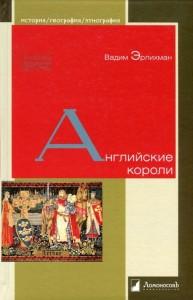 Книга Английские короли