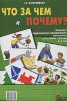 Книга Что за чем и почему? Комплект коррекционно-развивающих материалов для работы с детьми от 4 лет