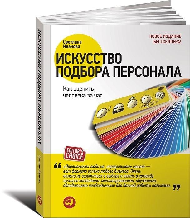 Купить Искусство подбора персонала. Как оценить человека за час, Светлана Иванова, 978-5-9614-5508-3, 978-5-9614-6016-2