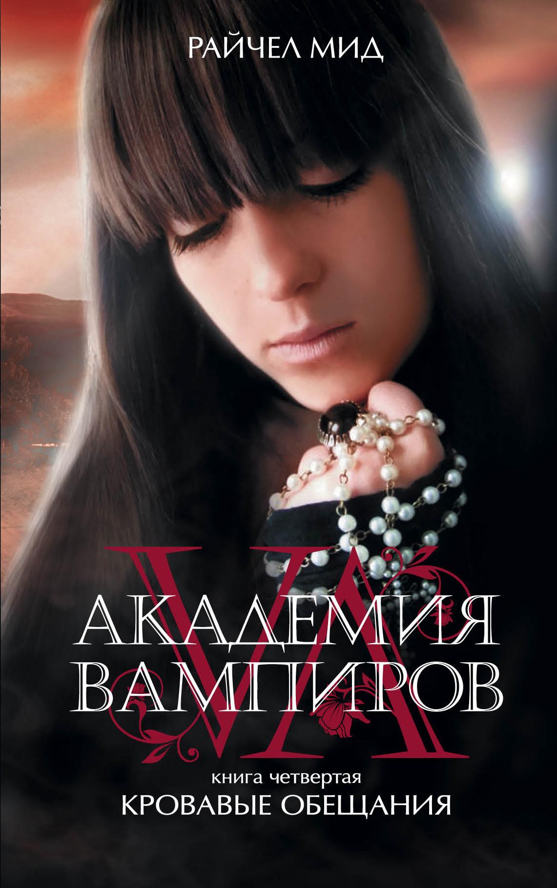 Купить Академия вампиров. Книга 4. Кровавые обещания, Райчел Мид, 978-5-699-40987-7