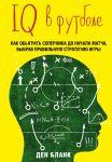 Книга IQ в футболе. Как играют умные футболисты