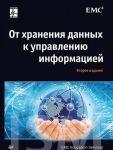 Книга От хранения данных к управлению информацией