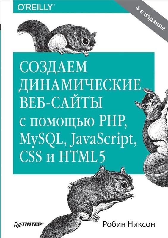 Купить Создаем динамические веб-сайты с помощью PHP, MySQL, JavaScript, CSS и HTML5, Робин Никсон, 978-5-496-02146-3