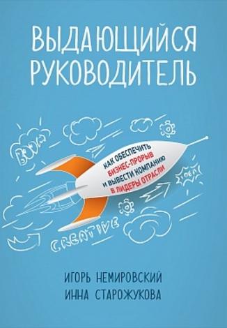 Купить Выдающийся руководитель: Как обеспечить бизнес прорыв и вывести компанию в лидеры отрасли, Инна Старожукова, 978-5-9614-5754-4, 978-5-9614-5183-2, 978-5-9614-6430-6, 978-5-9500-9622-8