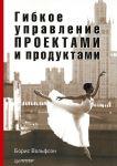 Книга Гибкое управление проектами и продуктами
