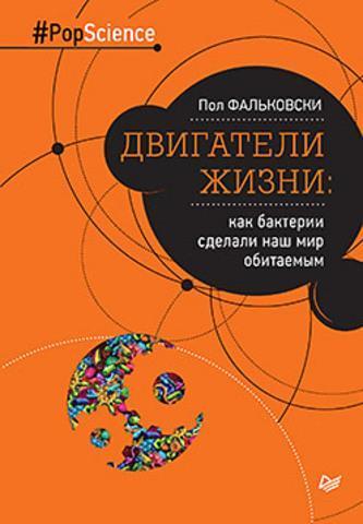 Купить Двигатели жизни. Как бактерии сделали наш мир обитаемым, Пол Фальковски, 978-5-496-02035-0