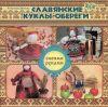 Книга Славянские куклы-обереги своими руками