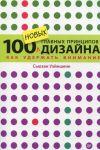 Книга 100 новых главных принципов дизайна. Как удержать внимание