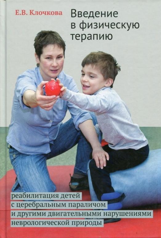 Купить Введение в физическую терапию: реабилитация детей с церебральным параличом и другими двигательными нарушениями неврологической природы, 978-5-4212-0225-7