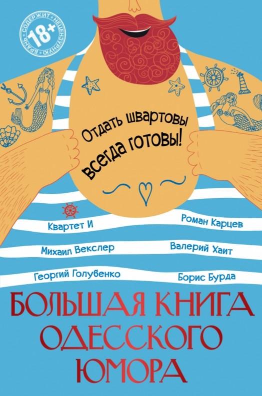 Купить Большая книга Одесского юмора, Валерий Хаит, 978-5-699-89921-0