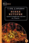 Книга Новая история происхождения жизни на Земле