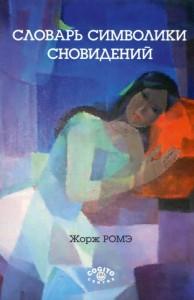 Книга Словарь символики сновидений