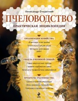 Книга Пчеловодство. Практическая энциклопедия