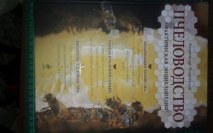 фото страниц Пчеловодство. Практическая энциклопедия #4