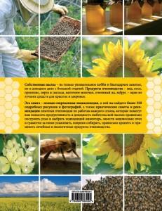 фото страниц Пчеловодство. Практическая энциклопедия #6