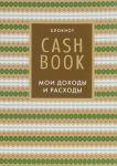 Книга CashBook. Мои доходы и расходы. Блокнот