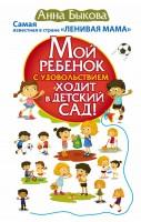 Книга Мой ребенок с удовольствием ходит в детский сад! Самая известная в стране 'Ленивая мама'