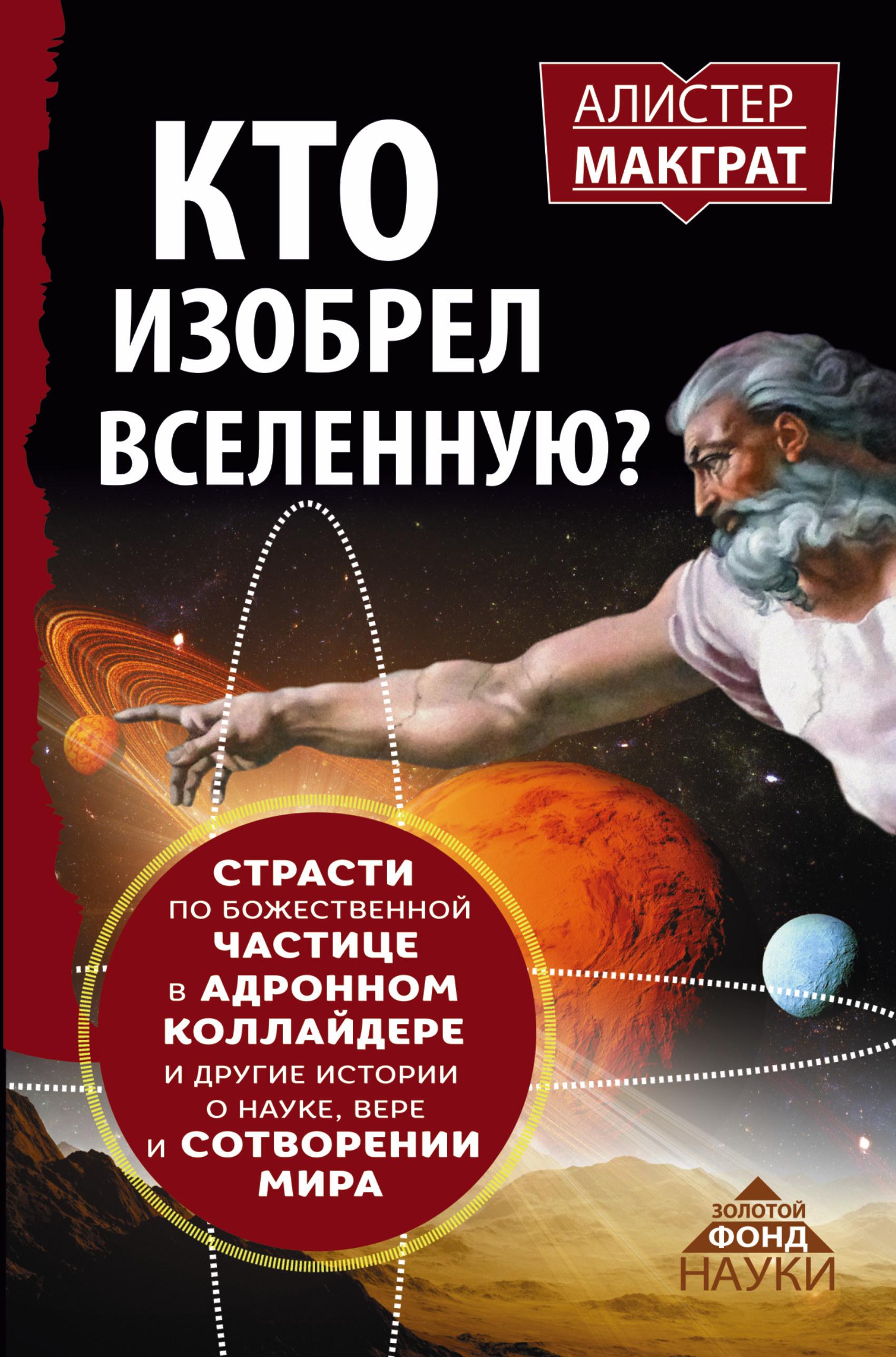 Купить Страсти по божественной частице в андронном коллайдере и другие истории о науке, вере и сотворении мира, Алистер Мак-Грат, 978-5-17-098307-0