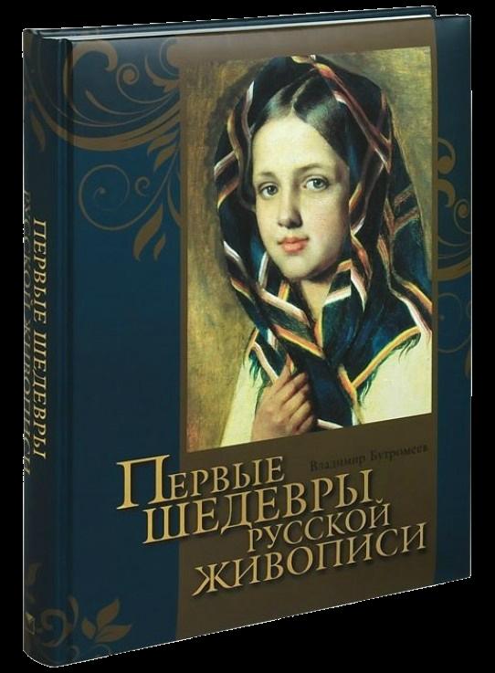 Купить Первые шедевры русской живописи, Владимир Бутромеев, 978-5-373-04925-2