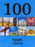 Книга 100 чудес света