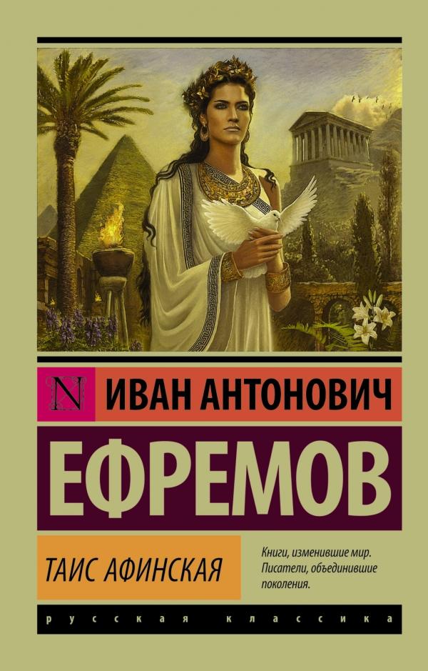 Купить Таис Афинская, Иван Ефремов, 978-5-17-098059-8