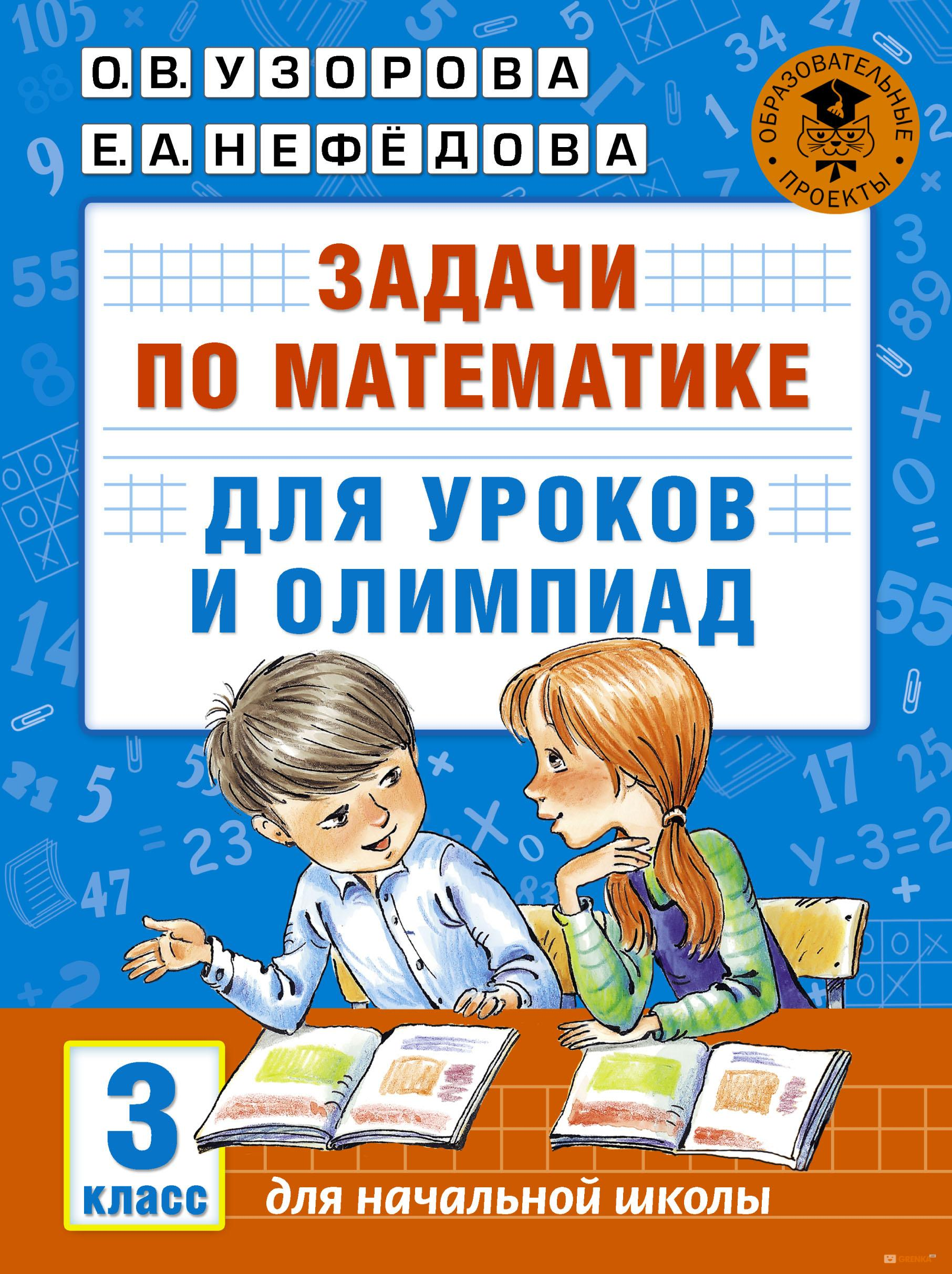 Купить Задачи по математике для уроков и олимпиад. 3 класс, Елена Нефедова, 978-5-17-097273-9