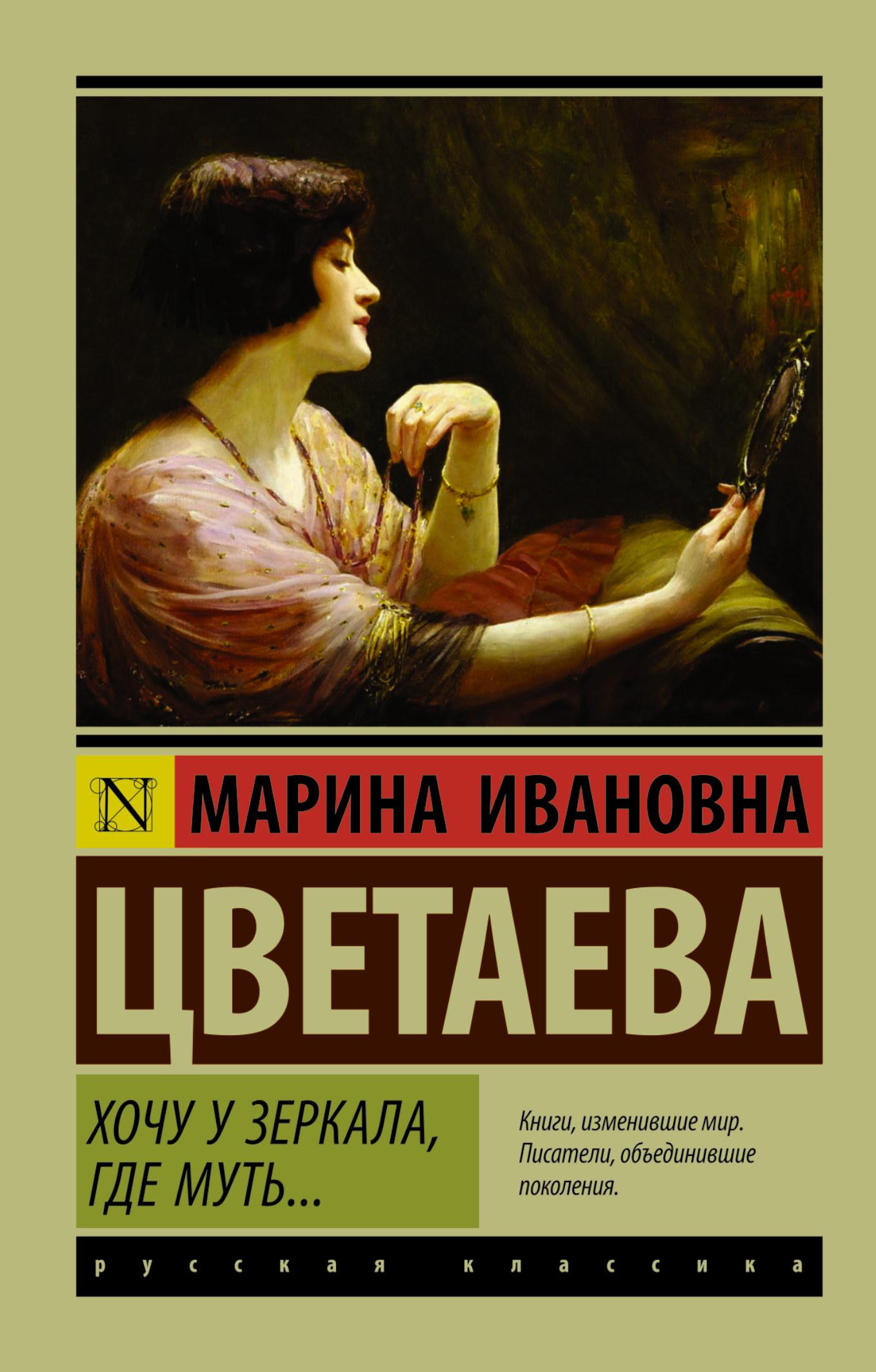Купить Хочу у зеркала, где муть, Марина Цветаева, 978-5-17-098061-1