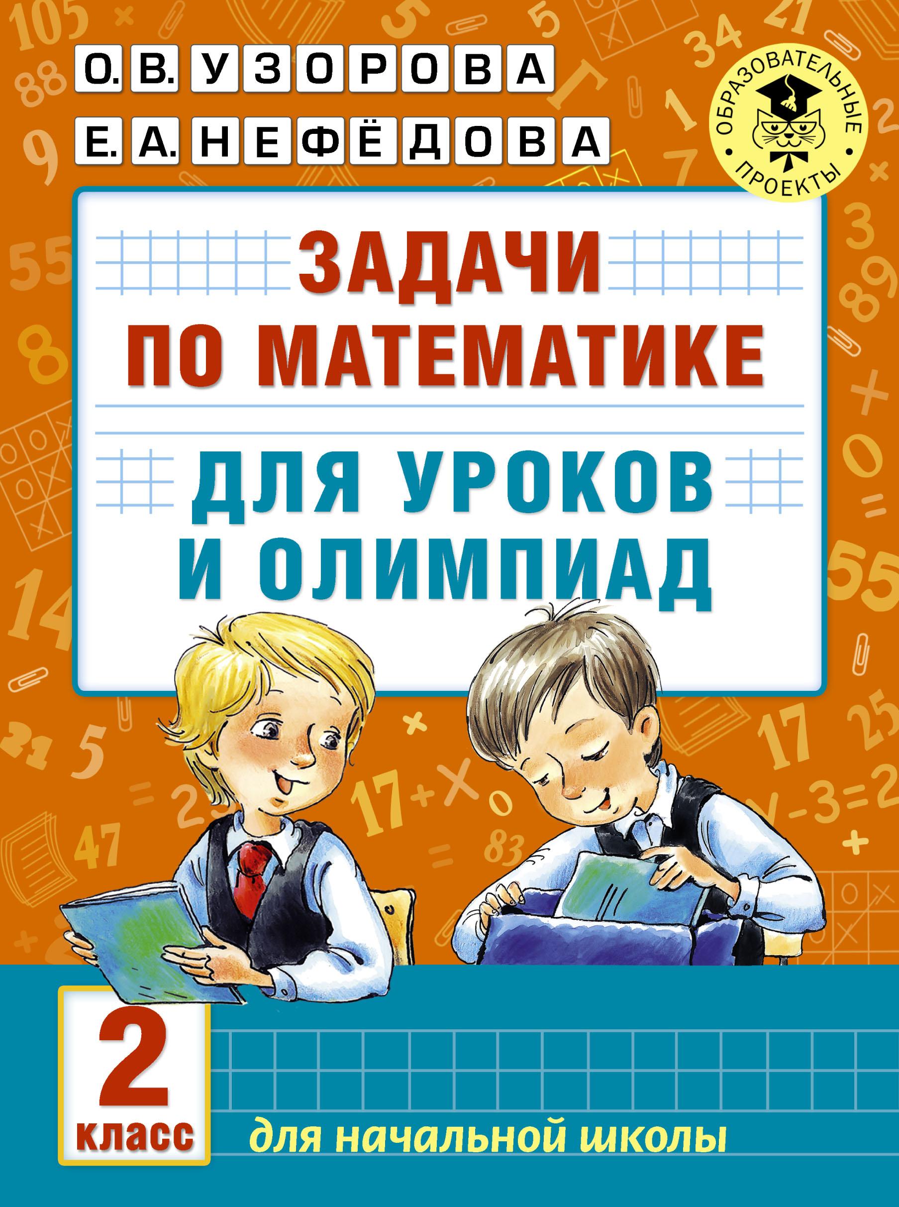 Купить Задачи по математике для уроков и олимпиад. 2 класс, Елена Нефедова, 978-5-17-096453-6