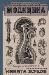 Книга Encyclopedia Pathologica: Модицина