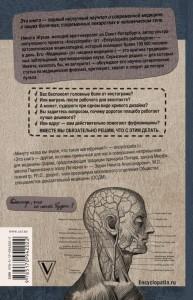 фото страниц Encyclopedia Pathologica: Модицина #5