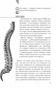 фото страниц Encyclopedia Pathologica: Модицина #4