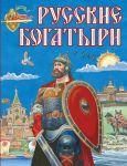 Книга Русские богатыри