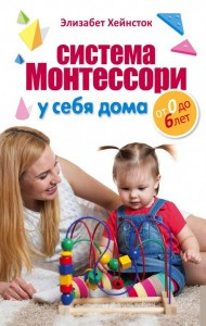 Книга Система Монтессори у себя дома. От 0 до 6 лет