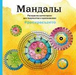 Книга Мандалы. Раскраска-антистресс для творчества и вдохновения