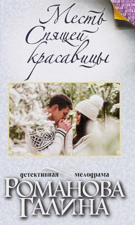 Купить Месть Спящей красавицы, Татьяна Коган, 978-5-699-88747-7