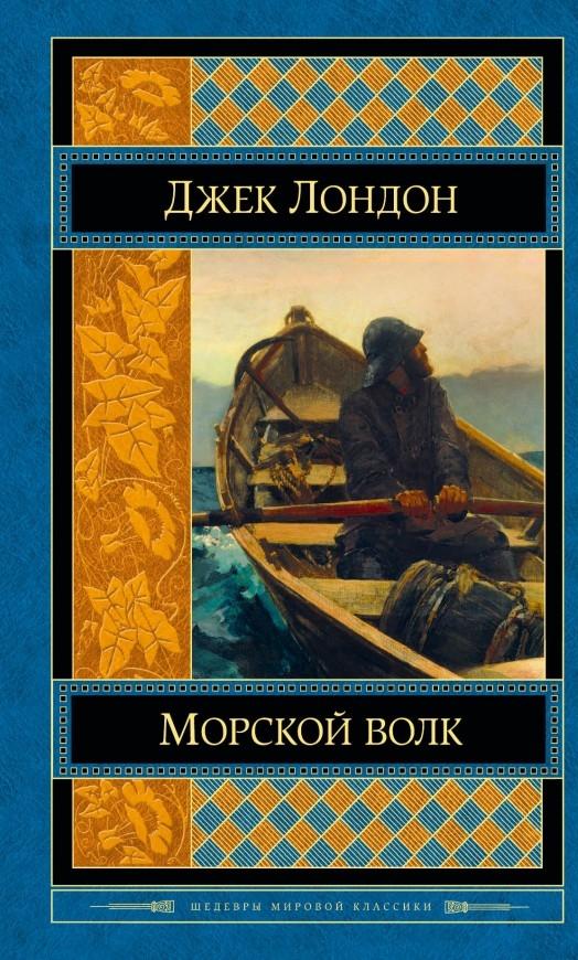 Купить Морской волк, Джек Лондон, 978-5-699-88586-2