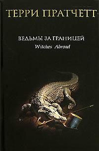 Купить Ведьмы за границей, Терри Пратчетт, 978-5-699-18075-2