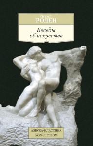 Книга Беседы об искусстве
