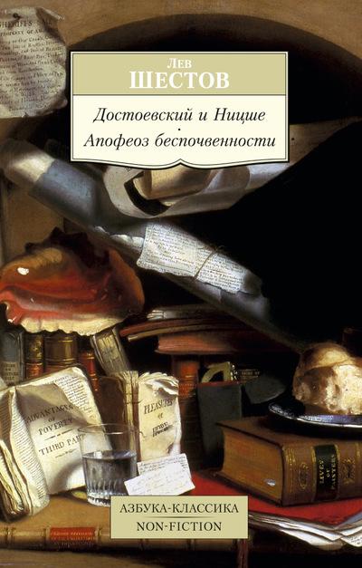 Купить Достоевский и Ницше. Апофеоз беспочвенности, Лев Шестов, 978-5-389-11052-6