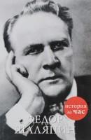 Книга Федор Шаляпин